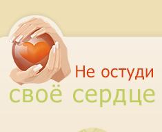 serdce_index